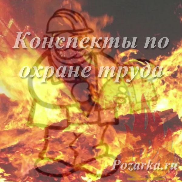 Конспекты по охране труда пожарных
