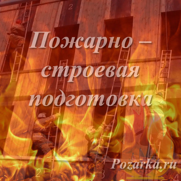 Конспекты по пожарно – строевой подготовке