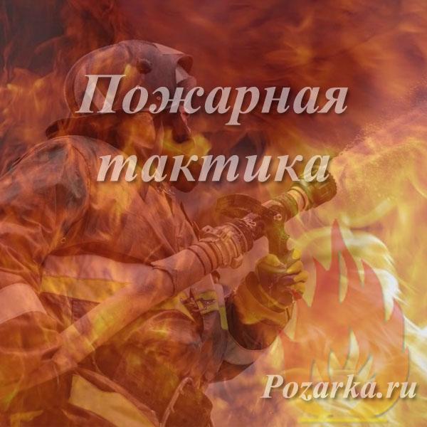 Конспекты по пожарной тактике