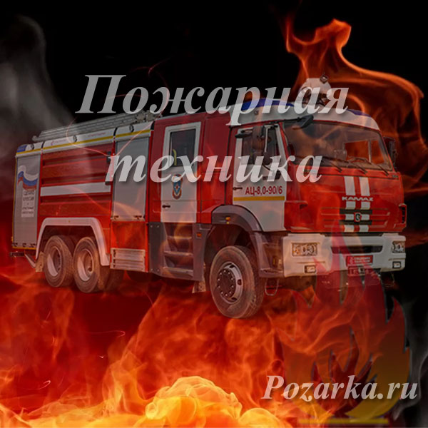 Конспекты по пожарной технике