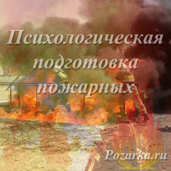Психологическая подготовка пожарных