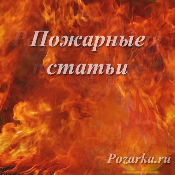 Пожарные статьи
