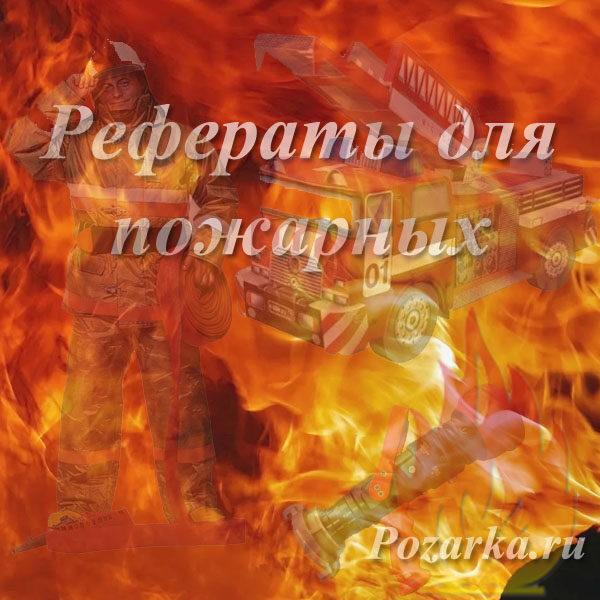 Рефераты для пожарных